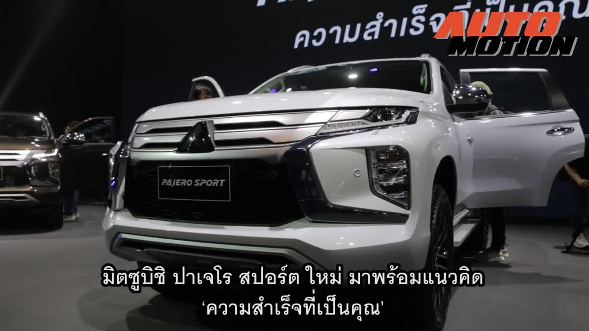 คลิปเปิดตัว Mitsubishi Pajero Sport ปรับโฉมใหม่ เสริมฟีเจอร์สุดทันสมัยยิ่งขึ้น