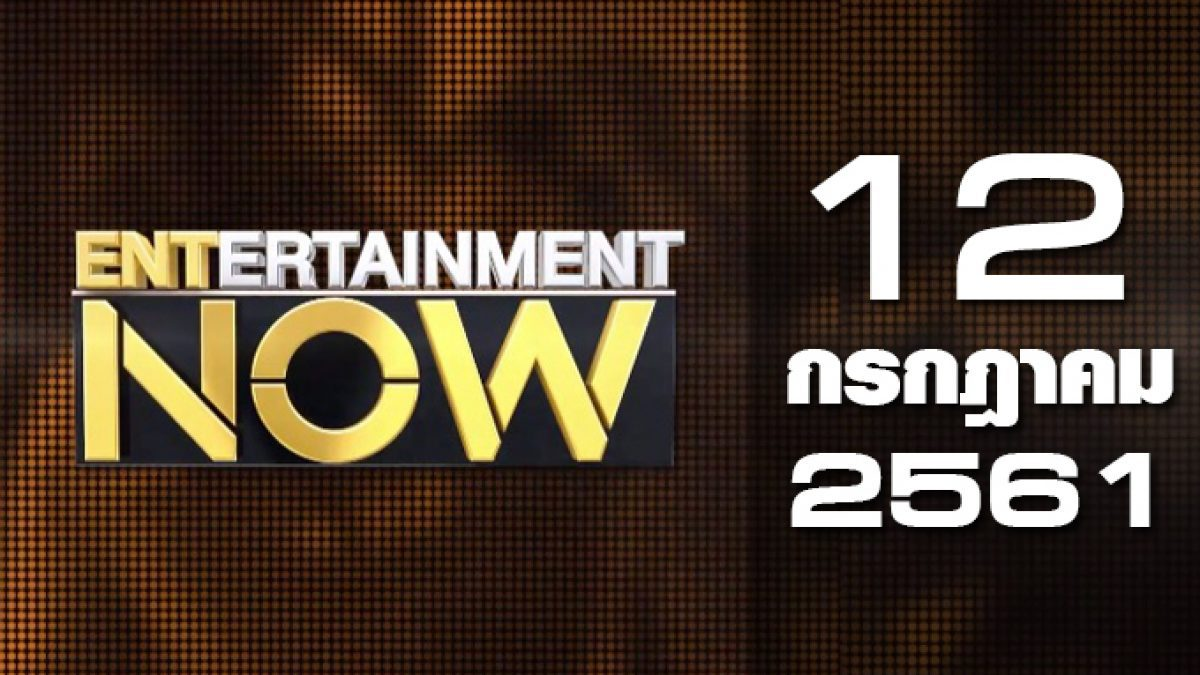 Entertainment Now Break 1 12-07-61
