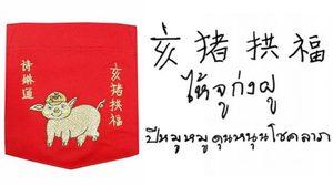 สมเด็จพระเทพรัตนฯ พระราชทานพรวันตรุษจีน62