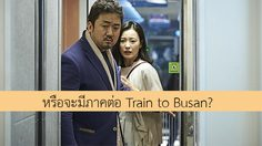 ภาคต่อ Train to Busan!? ยอนซังโฮ เผย ถ้าทำจะเล่าเรื่องต่อเนื่องของพี่ล่ำบนรถไฟ