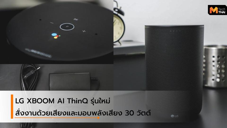 ลำโพงอัจฉริยะ LG XBOOM AI ThinQ รุ่นใหม่ มาพร้อมกับ Google Assistant