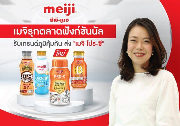 """เมจิ รุกหนักตลาดนมฟังก์ชันนัล ส่ง """"เมจิ โปร-ซี"""" โยเกิร์ตพร้อมดื่มแบบช็อต รับกระแสเสริมภูมิคุ้มกัน ตอกย้ำความเป็นผู้นำตลาดผลิตภัณฑ์นมในประเทศไทย"""