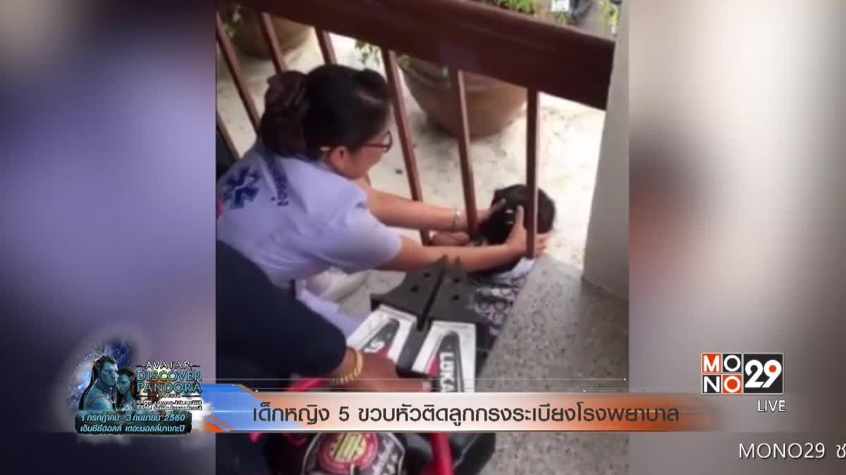 เด็กหญิง 5 ขวบหัวติดลูกกรงระเบียงโรงพยาบาล
