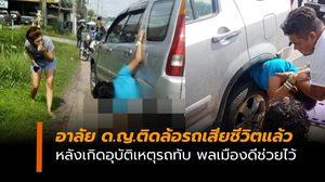 อาลัย ด.ญ.ติดบังโคลนล้อเสียชีวิตแล้ว หลังเกิดอุบัติเหตุรถชน