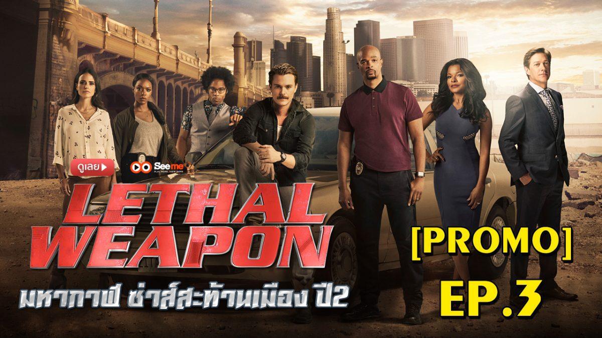 Lethal Weapon คู่มหากาฬ ซ่าส์สะท้านเมือง ปี 2 EP.3 [PROMO]