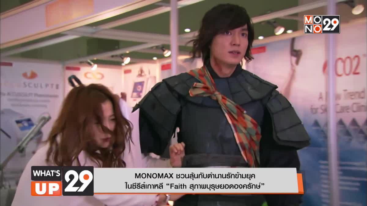 """MONOMAX ชวนลุ้นกับตำนานรักข้ามยุค ในซีรีส์เกาหลี """"Faith สุภาพบุรุษยอดองครักษ์"""""""