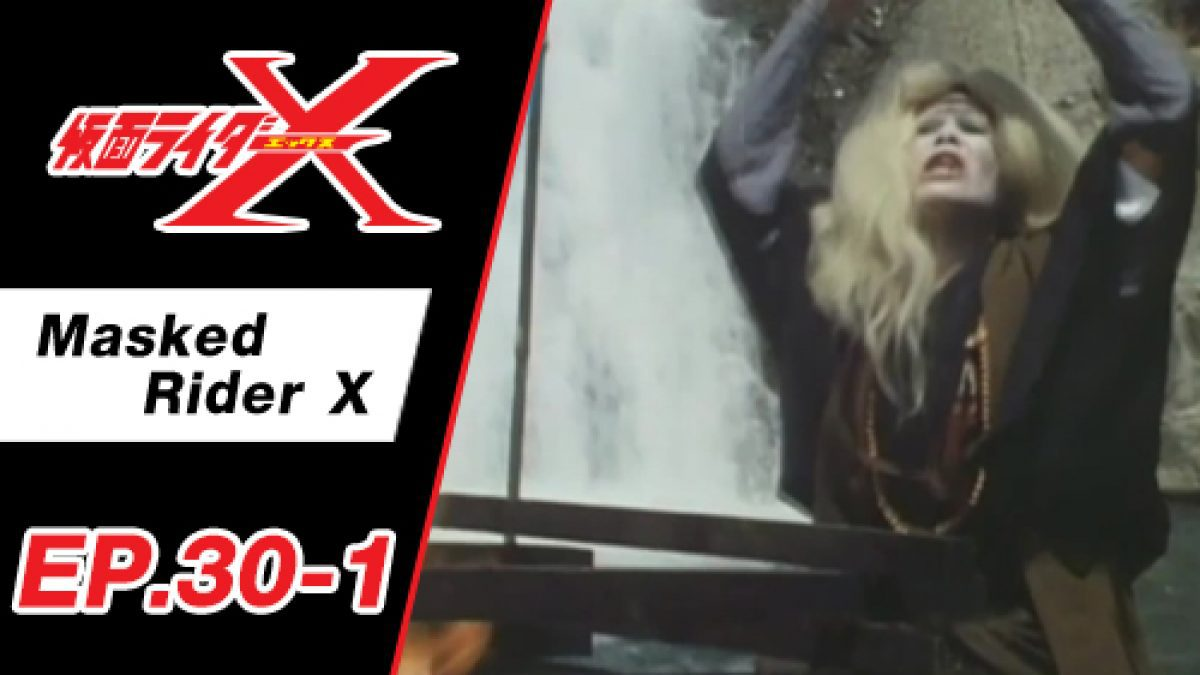 Masked Rider X ตอนที่ 30-1
