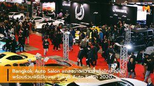 Bangkok Auto Salon แถลงข่าวความสำเร็จไทย-ญี่ปุ่น พร้อมร่วมพิธีเปิดงาน Tokyo Auto Salon 2020