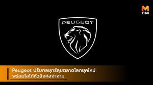 Peugeot ปรับกลยุทธ์ลุยตลาดโลกยุคใหม่ พร้อมโลโก้หัวสิงห์สง่างาม