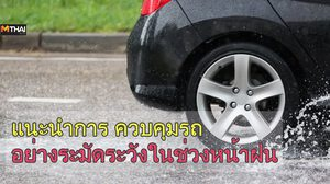 ถนนเปียกเสี่ยงต่ออุบัติเหตุ!! แนะนำการ ควบคุมรถ อย่างระมัดระวังในช่วง หน้าฝน