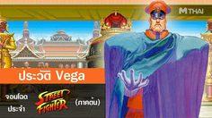 เปิดปูมประวัติ เวก้า (Vega) ตัวร้ายประจำ Street Fighter [ภาคต้น]