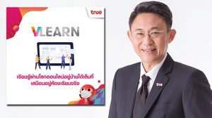 กลุ่มทรู จัดเต็มแพ็กเกจอำนวยความสะดวกคนไทย ปรับไลฟ์สไตล์เรียน-ทำงานที่บ้าน ผ่านวิกฤต COVID-19 ไปด้วยกัน