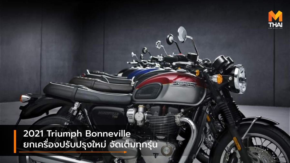 2021 Triumph Bonneville ยกเครื่องปรับปรุงใหม่ จัดเต็มทุกรุ่น