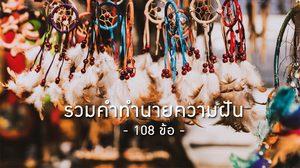 นิมิตฝัน ทำนายฝัน 108 ข้อ