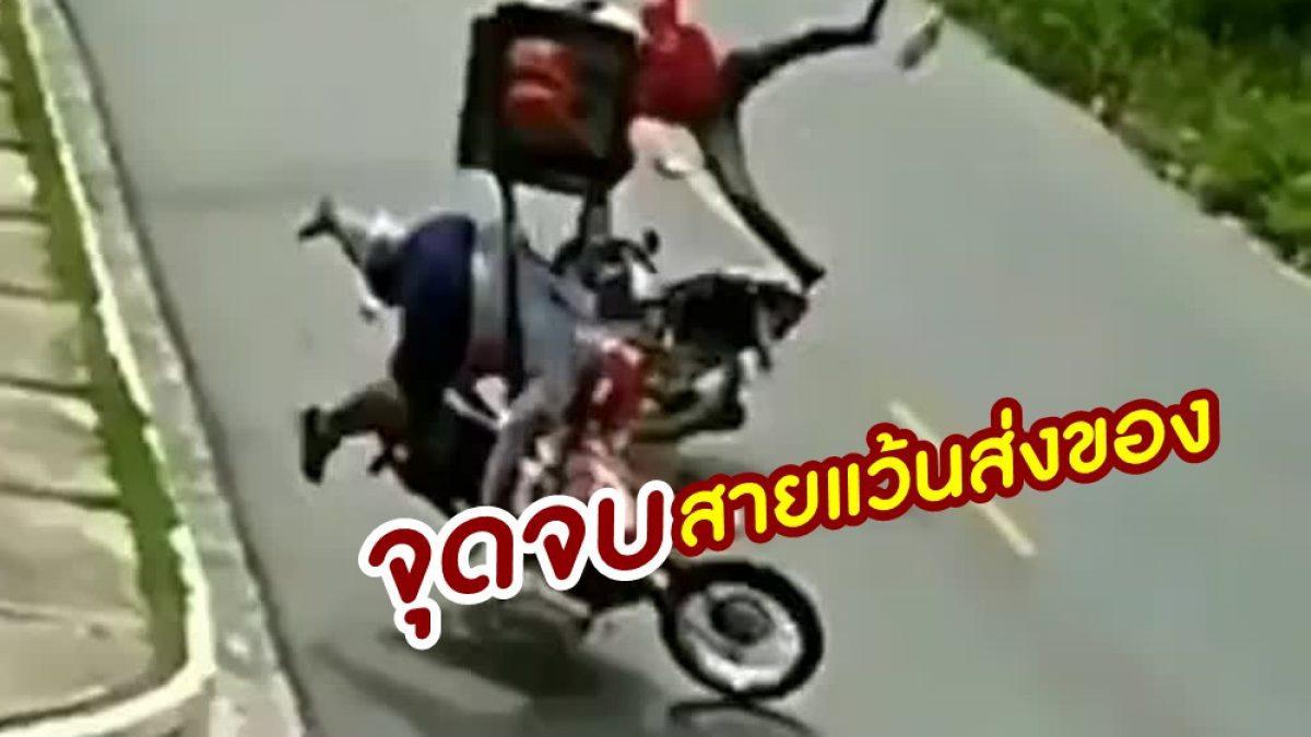 CCTV จับภาพ นาที 2  พนักงานเดลิเวอรี่ แว้นชนประสานงา เจ็บทั้งคู่