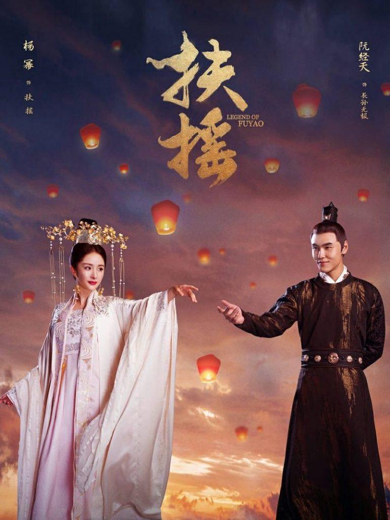ดูซีรี่ส์จีน จอมนางเหนือบัลลังก์ Legend of Fuyao พากย์ไทย