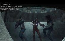 "MONO29 ชวนมันส์กับ ภ.""Captain America: Civil War"" เย็นนี้"
