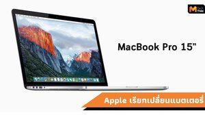 เช็คด่วน!! Apple เรียกเปลี่ยนแบตเตอรี่ Macbook Pro 15 นิ้ว รุ่นที่ขายในปี 2015-2017