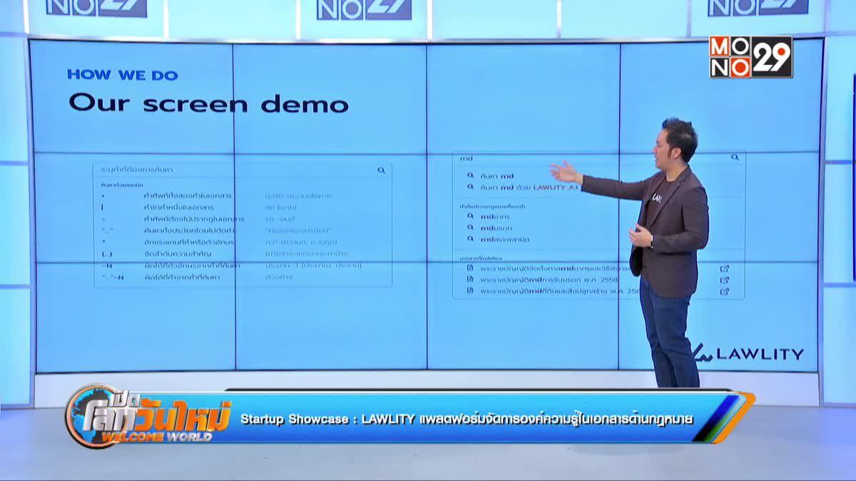 Startup Showcase ตอน : LAWLITY แพลตฟอร์มจัดการองค์ความรู้ในเอกสารด้านกฎหมาย