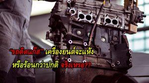 รถติดแก๊ส เครื่องยนต์จะแห้ง หรือร้อนกว่าปกติ จริงเหรอ