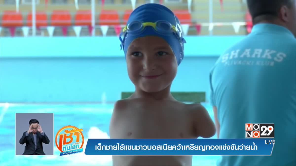 เด็กชายไร้แขนชาวบอสเนียคว้าเหรียญทองแข่งขันว่ายน้ำ