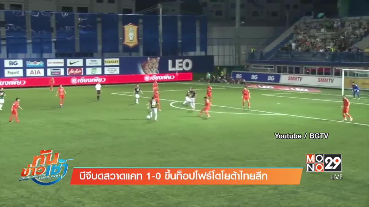 บีจีบดสวาดแคท 1-0 ขึ้นท็อปโฟร์โตโยต้าไทยลีก