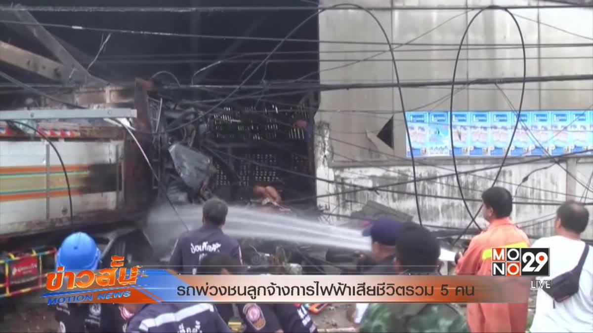 รถพ่วงชนลูกจ้างการไฟฟ้าเสียชีวิตรวม 5 คน