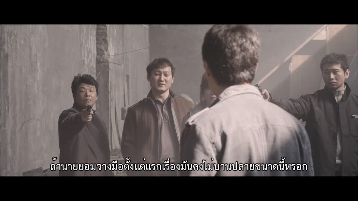 S.I.U  [เอสไอยู กองปราบร้ายหน่วยพิเศษลับ] Part 4