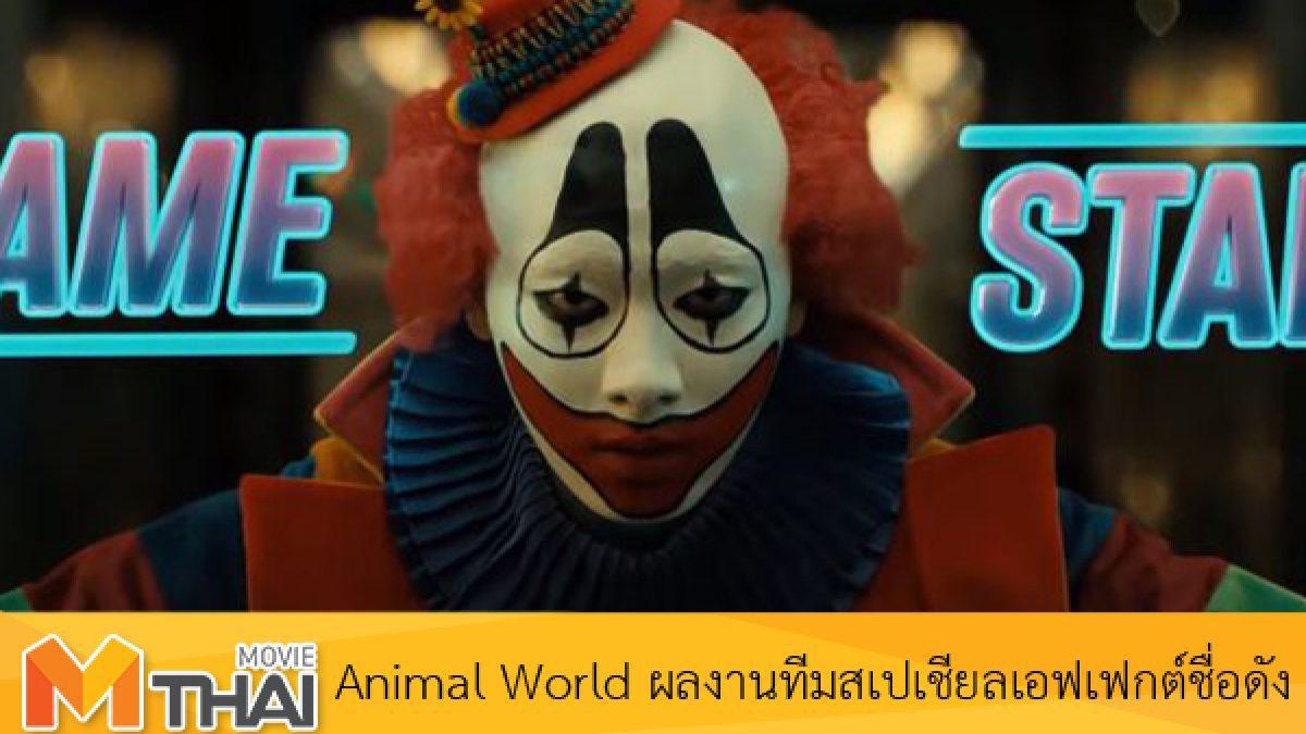 Animal World ผลงานแอคชั่นไซไฟจากทีมสเปเชียลเอฟเฟกต์ Weta Digital