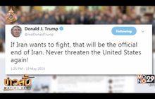 ผู้นำสหรัฐฯ โพสต์ทวิตเตอร์ขู่อิหร่าน