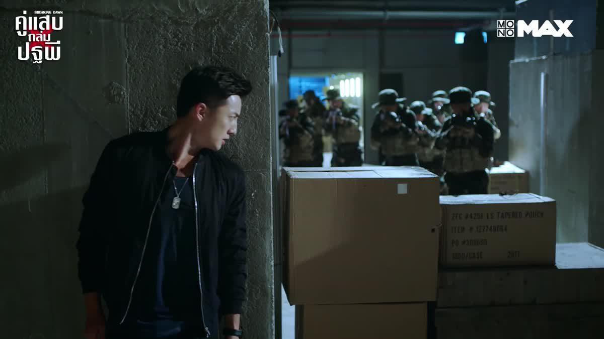 ซีนเดือด คู่หูสายลับบุกรังบอส ! | Breaking Dawn คู่แสบถล่มปฐพี