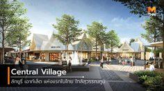 พร้อมเปิด Central Village ลักชูรี่ เอาท์เล็ต ใกล้สุวรรณภูมิ  31 ส.ค. นี้