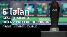 GESC THAILAND กับ 6 ไฮไลท์ที่คุณจะไม่ได้เจอในงานอื่น!