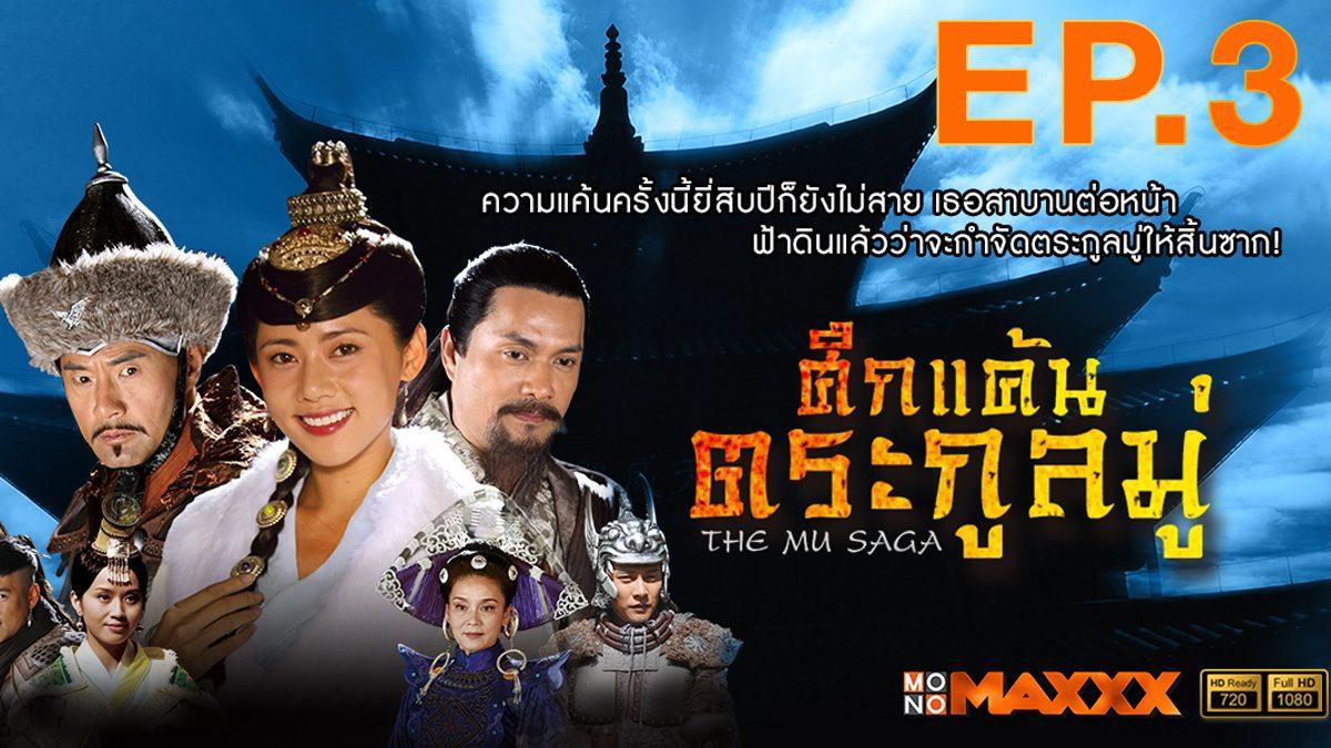ศึกแค้นตระกูลมู่ ตอนที่ 3 : The Mu Saga Ep.3