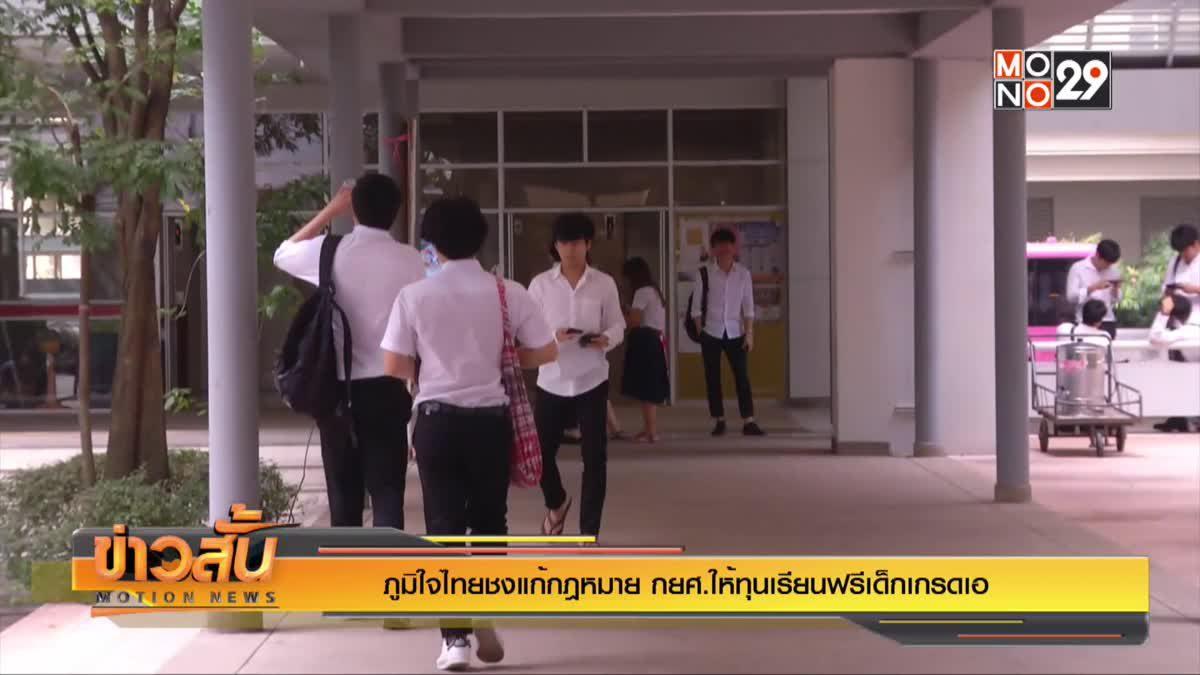 ภูมิใจไทยชงแก้กฎหมาย กยศ.ให้ทุนเรียนฟรีเด็กเกรดเอ