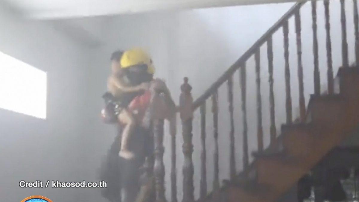 ดับเพลิงฮีโร่ลุยฝ่ากองไฟ ช่วยเด็ก 4 ขวบ บนชั้น2
