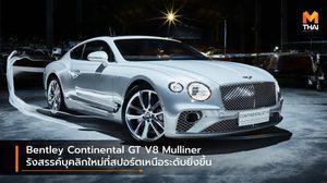 Bentley Continental GT V8 Mulliner รังสรรค์บุคลิกใหม่ที่สปอร์ตเหนือระดับยิ่งขึ้น