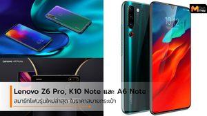 เปิดตัวสมาร์ทโฟน Lenovo Z6 Pro, K10 Note และ A6 Note ในราคาเบาๆ