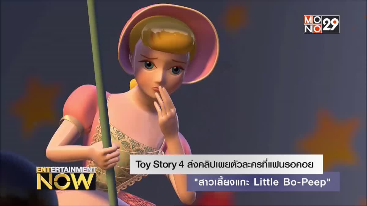 "Toy Story 4 ส่งคลิปเผยตัวละครที่แฟนรอคอย ""สาวเลี้ยงแกะ Little Bo-Peep"""