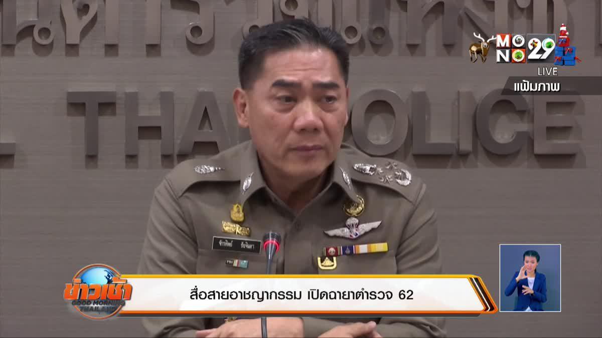 สมาคมนักข่าวฯ เปิดฉายาตำรวจ 62