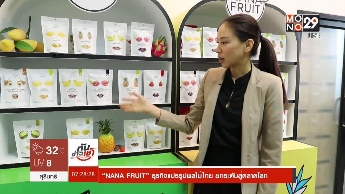 "Millionaire Next Door เศรษฐีข้างบ้าน ตอน : ""NANA FRUIT"" ธุรกิจแปรรูปผลไม้ไทย ยกระดับสู่ตลาดโลก"