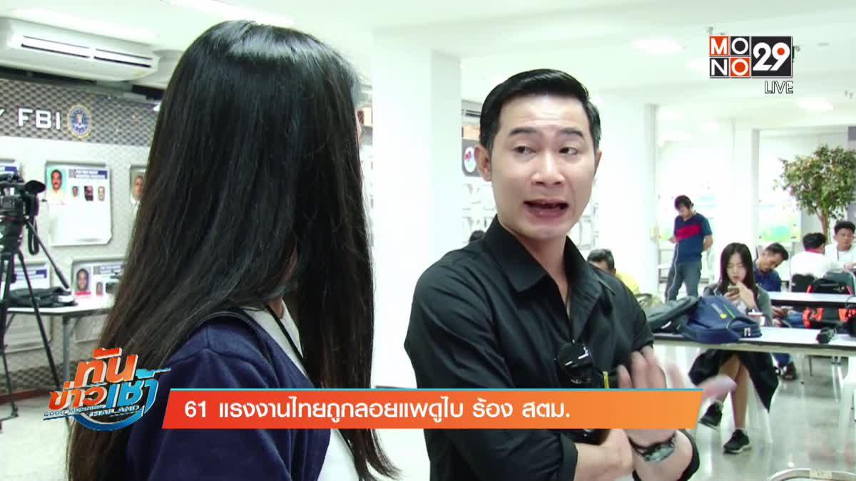 61 แรงงานไทยถูกลอยแพดูไบ ร้อง สตม.