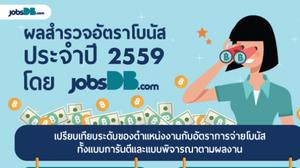 ดีต่อใจ!! เปิดโบนัส 2559  อุตสากรรมที่จ่ายมากสุด จากเว็บไซต์ jobsDB