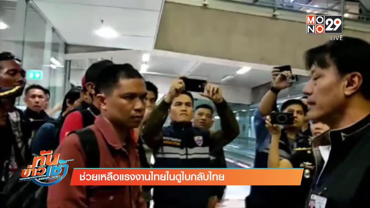 ช่วยเหลือแรงงานไทยในดูไบกลับไทย