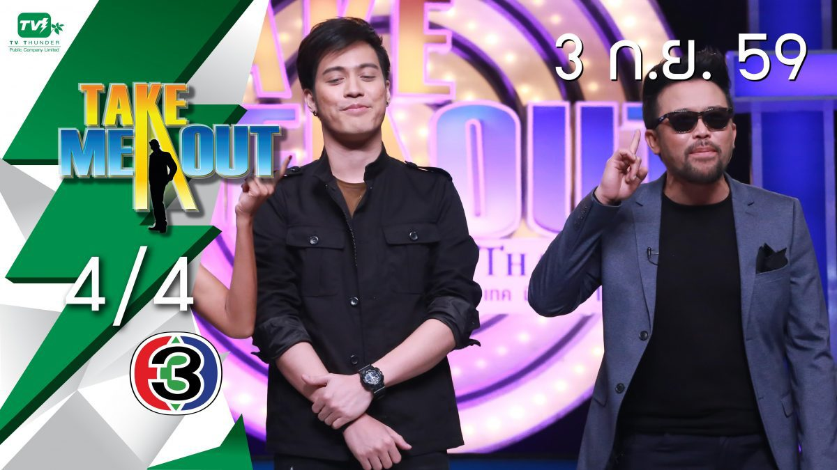 Take Me Out Thailand S10 ep.22 โอแลป-เบน 4/4 (3 ก.ย. 59)