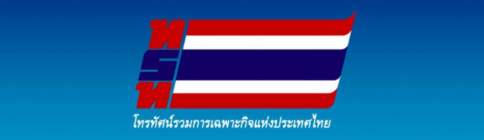 โทรทัศน์รวมการเฉพาะกิจแห่งประเทศไทย