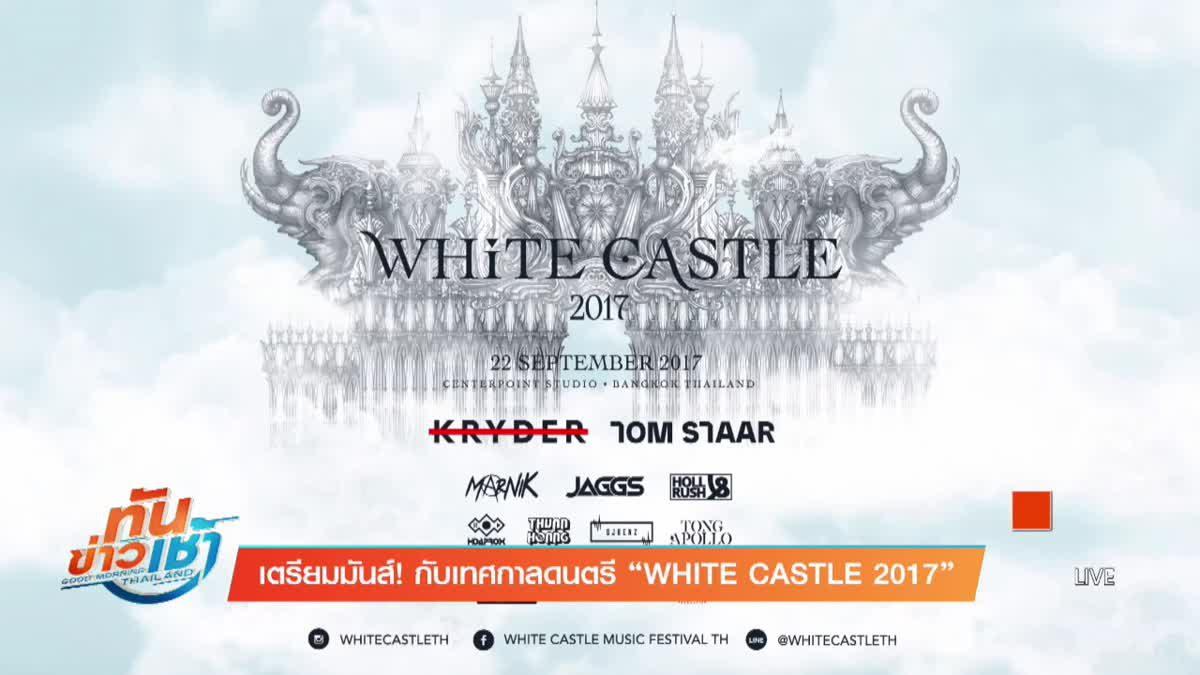 """เตรียมมันส์! กับเทศกาลดนตรี """"WHITE CASTLE 2017"""""""
