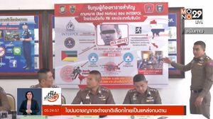 ไขปม! อาชญากรต่างชาติ เลือกไทยเป็นแหล่งกบดาน