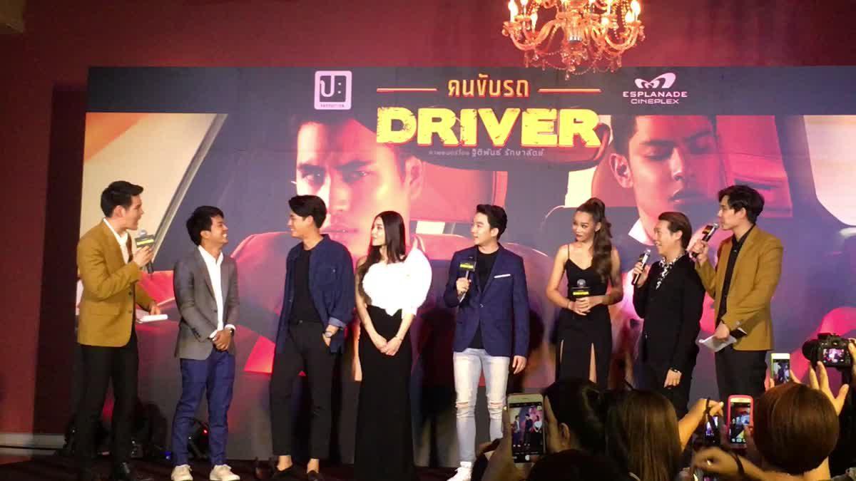 สัมภาษณ์นักแสดงนำจากภาพยนตร์เรื่อง Driver คนขับรถ