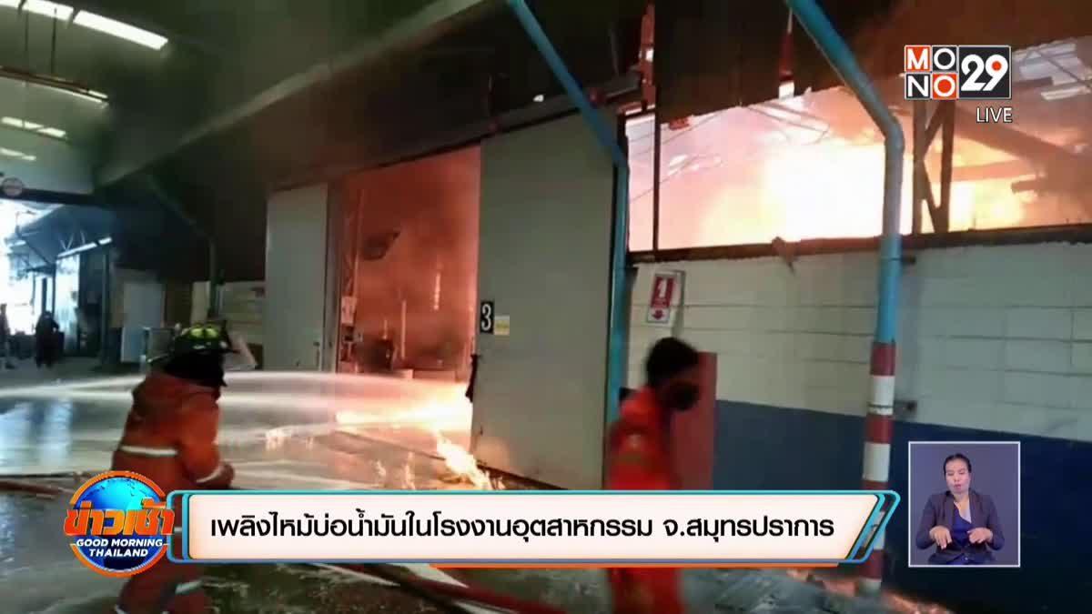 เพลิงไหม้บ่อน้ำมันในโรงงานอุตสาหกรรม จ.สมุทรปราการ